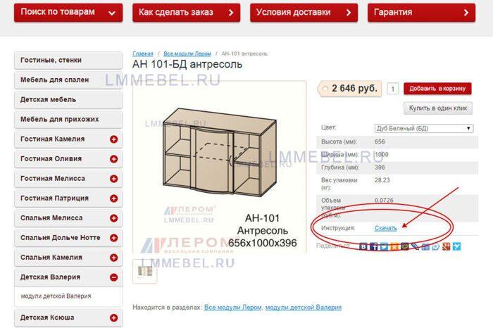 Скрин_-_схема_сборки_в_карточке_товара.jpg
